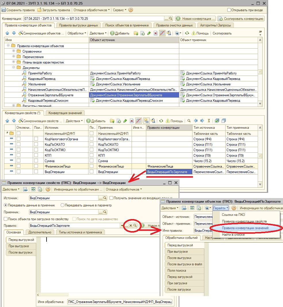 Конвертация значений перечислений в 1С — настройка правил конвертации с помощью 1С:Конвертация данных, редакция 2.1