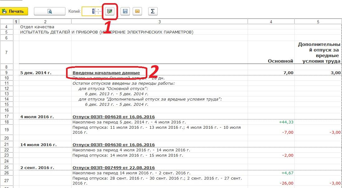 Дни накопленного/неотработанного отпуска — как получить отчет в ЗУП (1С: Зарплата и Управление персоналом)