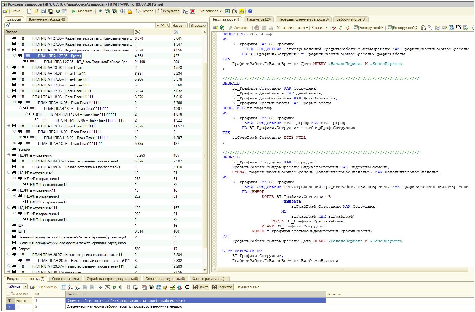 Как разбираться в больших запросах. Консоль запросов с временными таблицами. Как посмотреть, чем заполнены временные таблицы в запросе (1С: v8: Язык Запросов: просмотр Временных Таблиц)