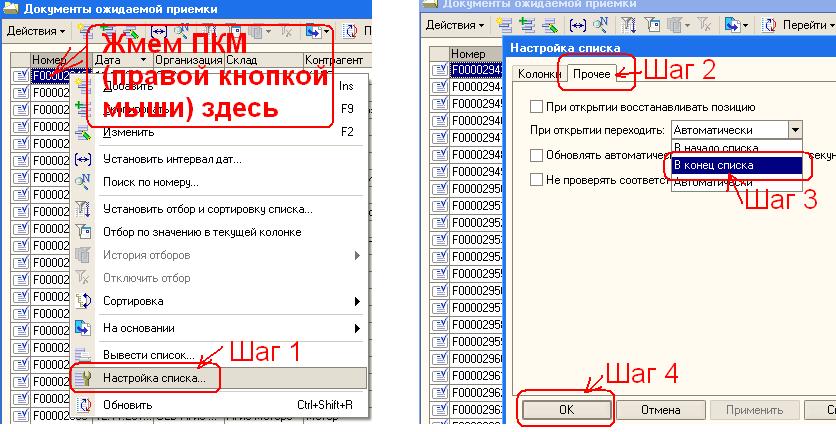 Как в 1С настроить быстрый переход в конец списка документов (1С: Пользователю)