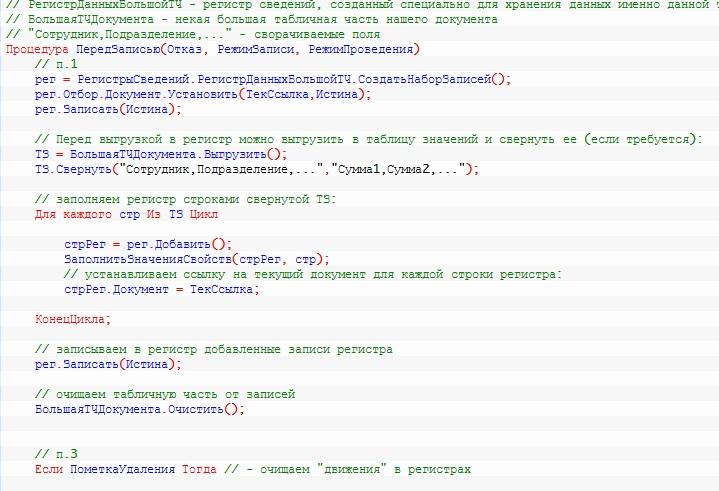 Программисту 1С: Максимальное количество строк табличной части, как обойти ограничение