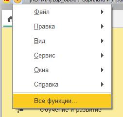 Меню «Все функции» в ЗУП 3.0