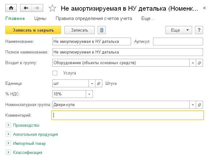 Амортизация ОС в 1С:БП 3.0