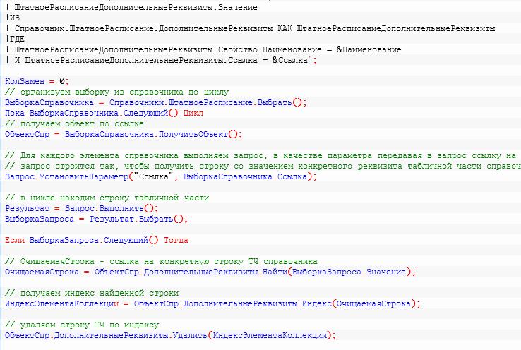 Как удалить строку табличной части справочника программно (1С:Программисту 8.3)