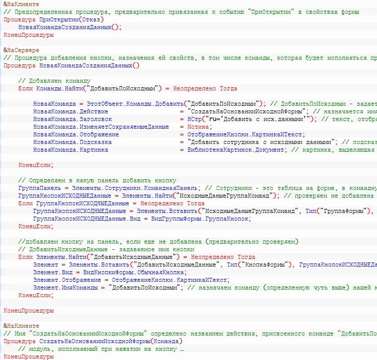 Програмисту 1С: программное добавление кнопки на управляемую форму 1С 8.3
