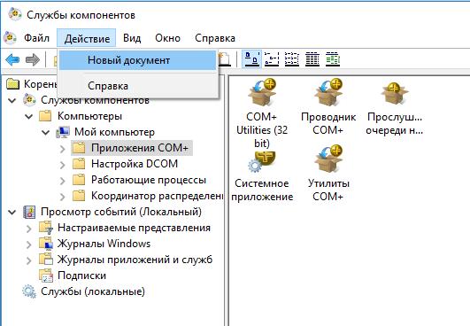 1С + ПЕРКО (PERCo) Запуск 32-битного COM соединения с библиотекой PERCo_S20_SDK.dll из 64-битного сервера 1С:Предприятия