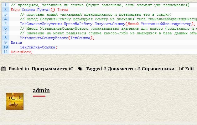 Программисту 1С: Как получить ссылку на не записанный объект