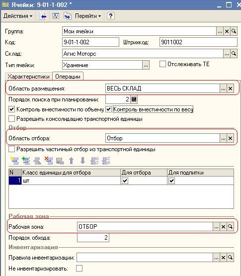 Как правильно создавать сразу много ячеек склада (1С: Логистика — управление складом Axelot: Пользователю)