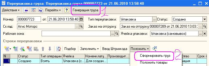 Как сформировать груз в документе «Переупаковка груза» (1С: Логистика — управление складом Axelot)