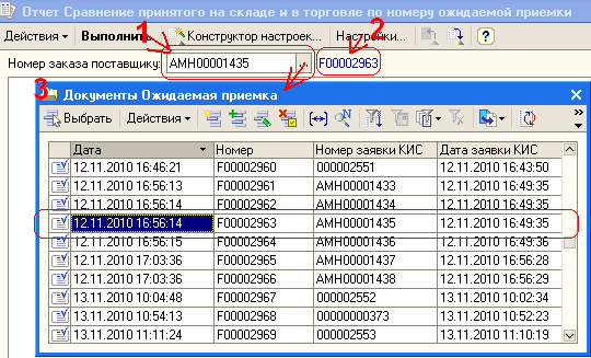 Как в 1С спозиционироваться в форме списка (в форме выбора) на документе, если есть ссылка на него, т.е. как программно указать позицию конкретного документа (спозиционировать курсор) в списке документов (1С: Программисту: Списки документов)