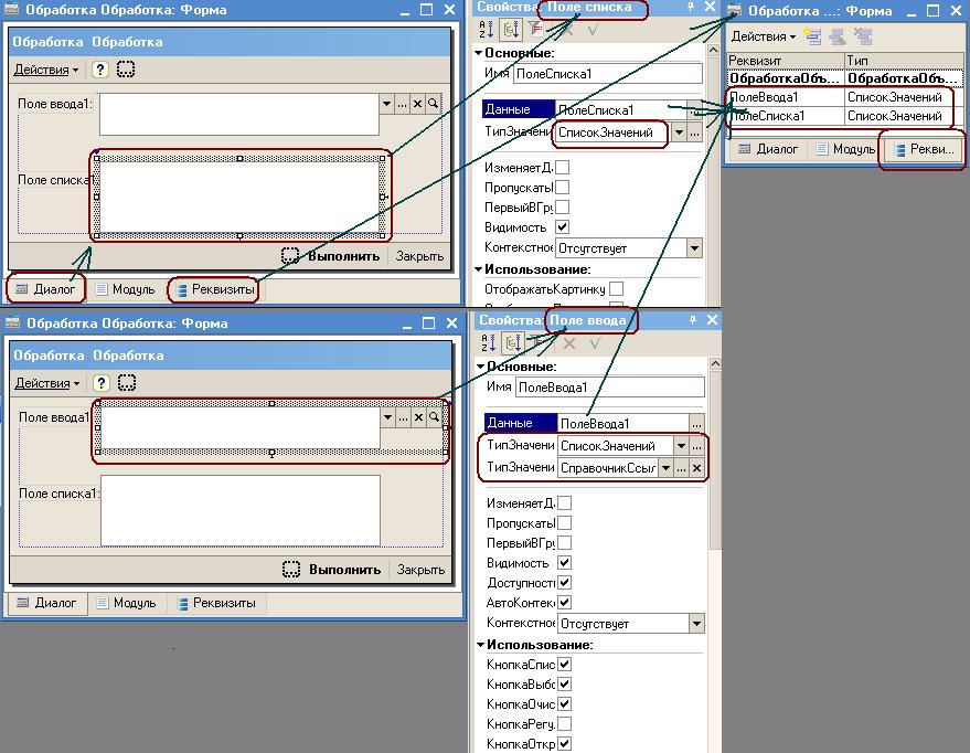 Вывод списка в форме — как реализовать в форме выбор из списка и как отобразить в форме список (1С: Программисту)
