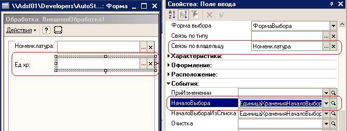 Как установить выбор подчиненного элемента справочника (1С: v8 (8.1): Программисту: Справочники: Язык программирования)