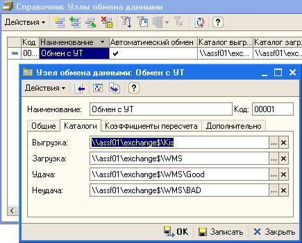 Пример программной реализации автоматической выгрузки актуальных остатков товаров из одной базы данных в другую (1С: Програмисту)