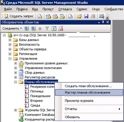 Автоматическое разворачивание (восстановление) свежей копии базы данных по расписанию и автоматическое резервное копирование средствами MS SQL Server