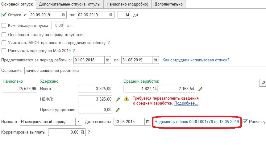 1С:Программисту: Как вывести ссылку на платежную ведомость в документе отпуск